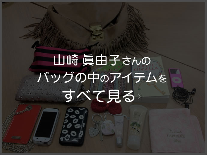山崎眞由子さんのバッグの中のアイテムをすべてを見る